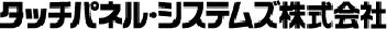 TPS_ロゴ